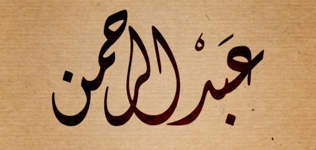 معنى اسم عبدالرحمن