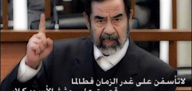 شعر صدام حسين