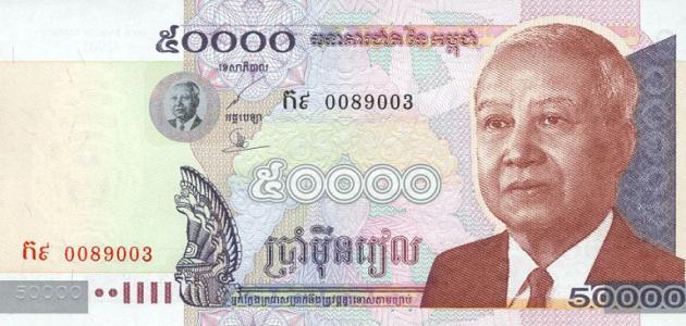 ما هي عملة جمهورية كمبوديا
