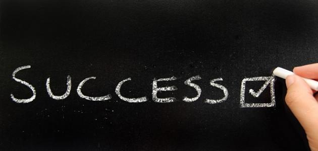ما هي شروط النجاح