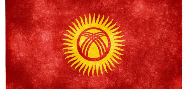 ما هي عاصمة قيرغيزستان