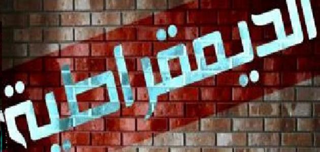الديمقراطية والإسلام