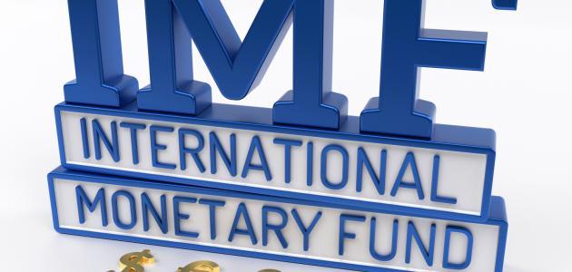ما هو صندوق النقد الدولي