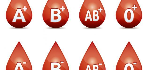 أنواع الدم وفصائله