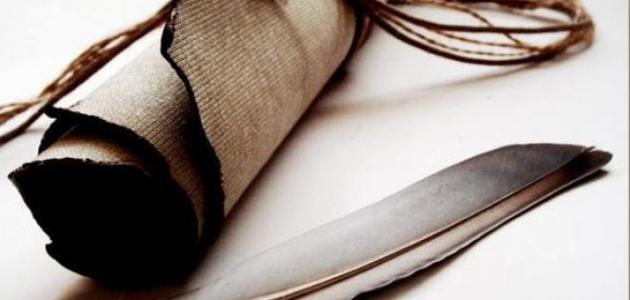 ما هي صحف إبراهيم