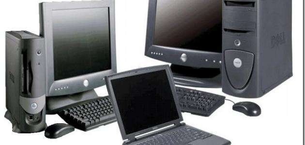 أنواع الحواسيب