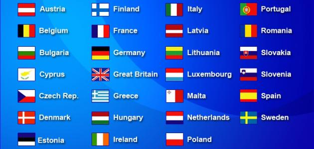 ما هي الدول الأوربية