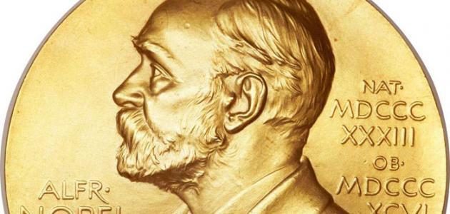 ما هي جائزة نوبل