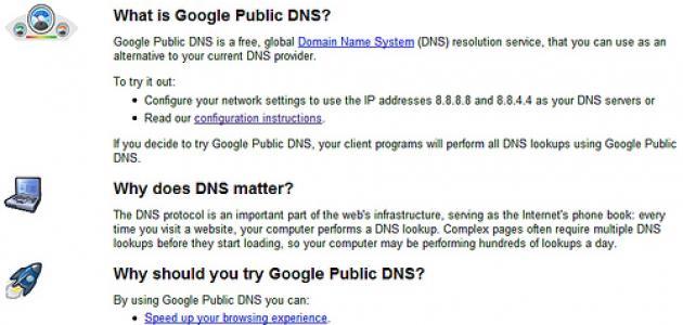 ما هو خادم DNS