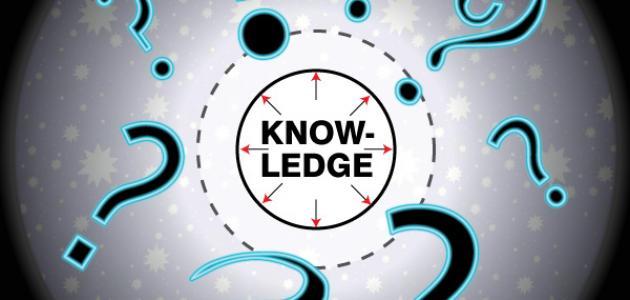 ما هو مجتمع المعرفة