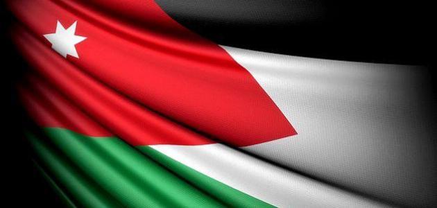 ماذا تعني ألوان العلم الأردني