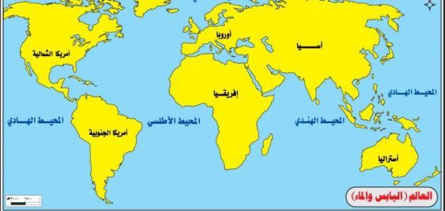 ما هي أكبر قارة في العالم
