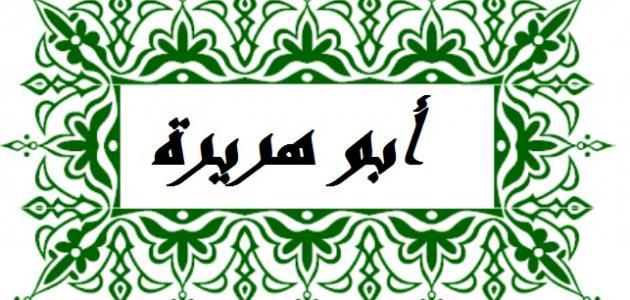 ما هو موطن أبو هريرة