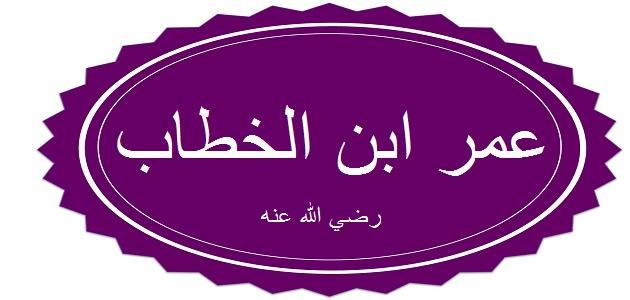متى توفي عمر بن الخطاب