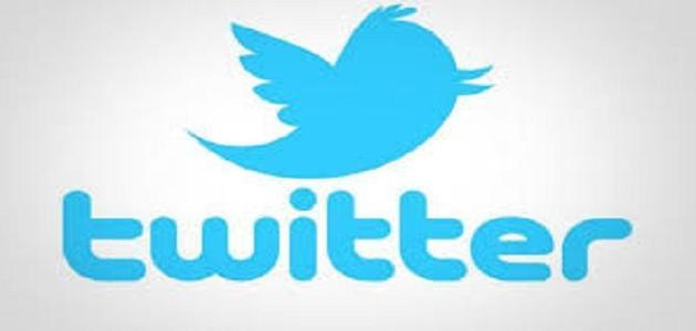 ما هو تويتر وكيفية استخدامه