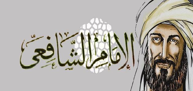 متى توفي الإمام الشافعي