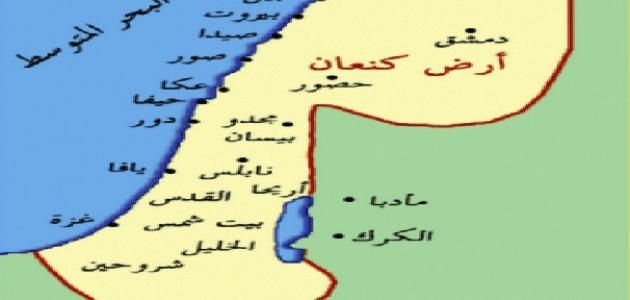 أين تقع أرض كنعان