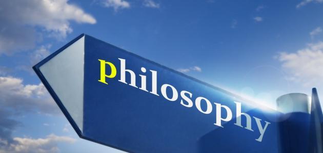 أين ظهرت الفلسفة