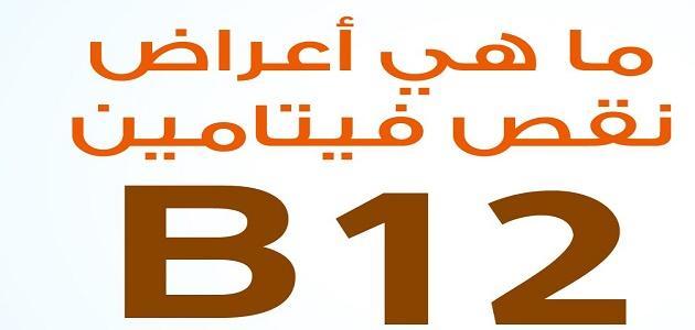 ما هو سبب نقص فيتامين B12