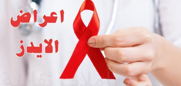 ما هي أعراض الإيدز الأولية