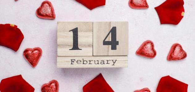 متى يكون عيد الحب