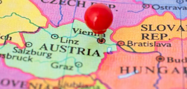 أين تقع النمسا وما هي عاصمتها