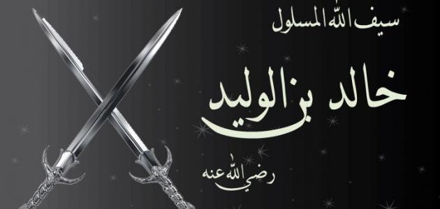 متى توفي خالد بن الوليد
