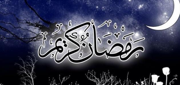 متى فرض صيام شهر رمضان المبارك