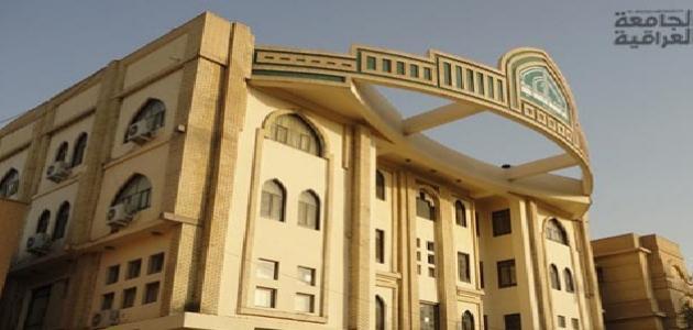 أين تقع الجامعة العراقية