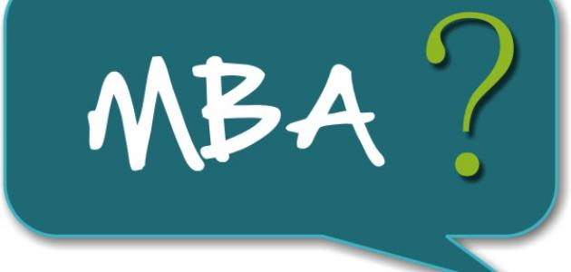 ما هي شهادة MBA
