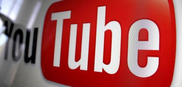 مشاكل اليوتيوب