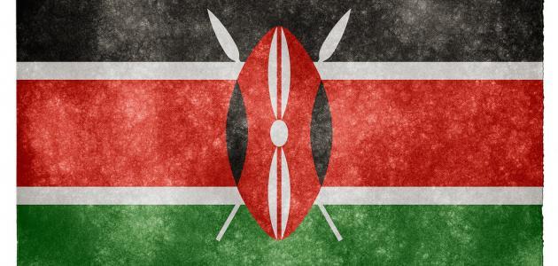 ما هي عاصمة كينيا