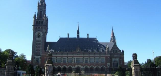 أين توجد محكمة العدل الدولية