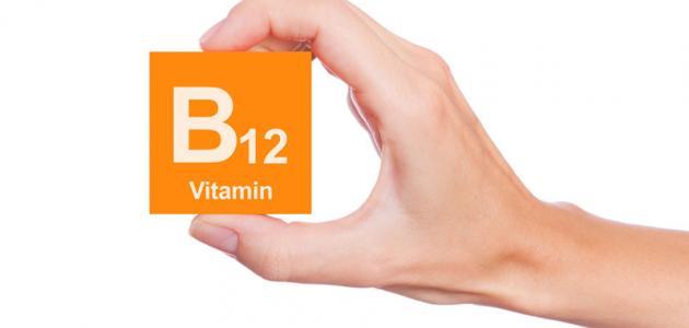 ما هي أعراض نقص فيتامين B12