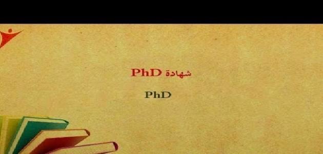 ماذا تعني شهادة PHD