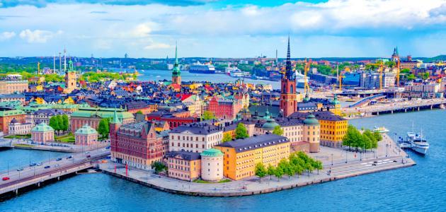 ما هي عاصمة السويد