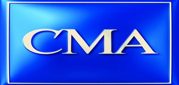 ما هي شهادة CMA