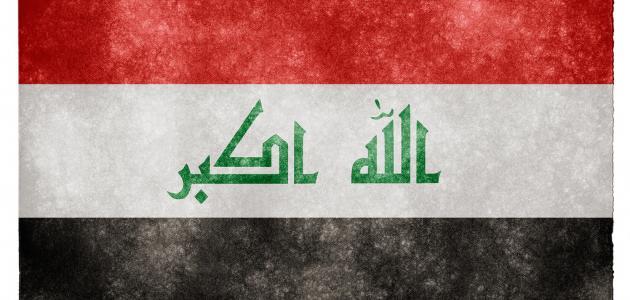 ماذا تعني ألوان العلم العراقي