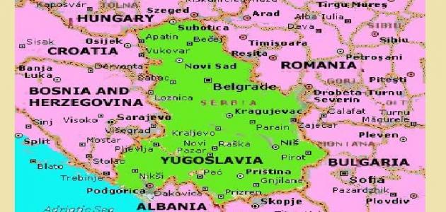 أين تقع يوغسلافيا
