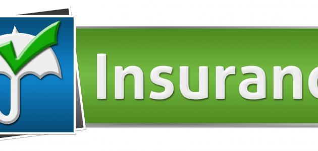 ما هي بوليصة التأمين
