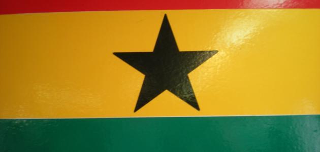 ما هي عاصمة غانا