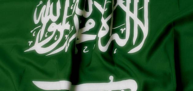 متى تأسست السعودية موضوع