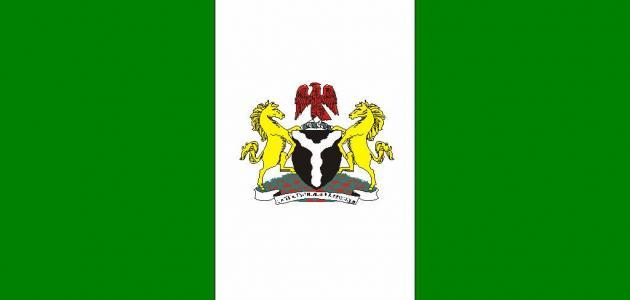 ما هي عاصمة نيجيريا