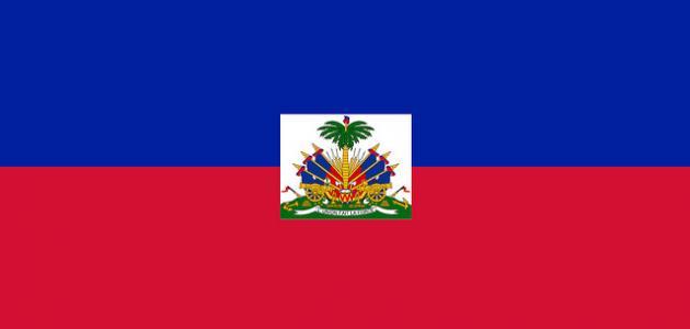 ما هي عاصمة هايتي