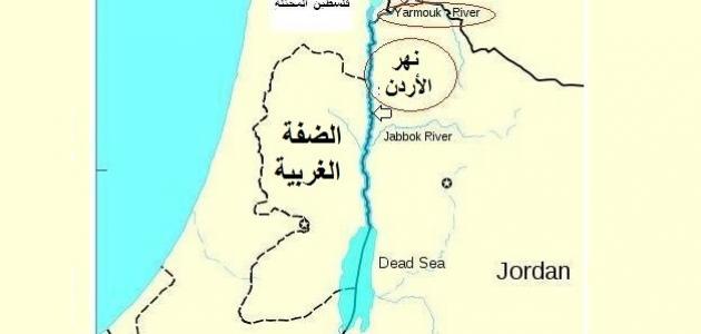 أين يقع نهر الأردن