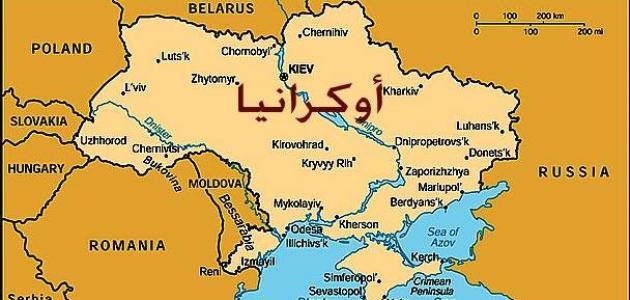 أين توجد أوكرانيا