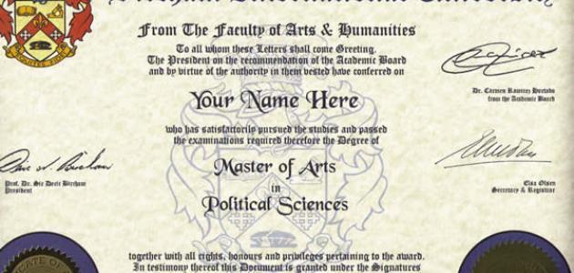 ما هي شهادة الماستر