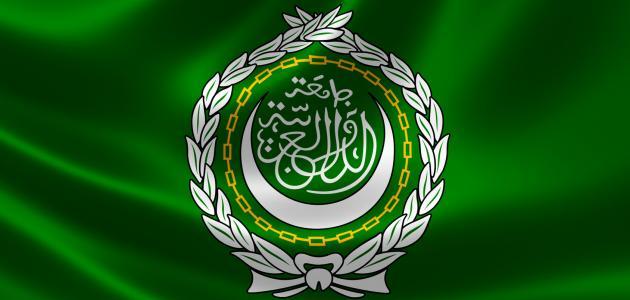 متى تأسست الجامعة العربية