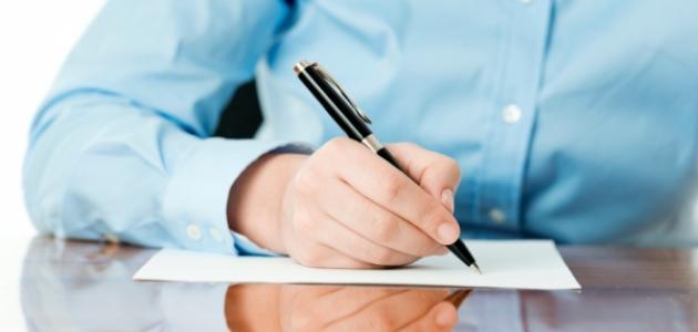 كيفية كتابة تفويض