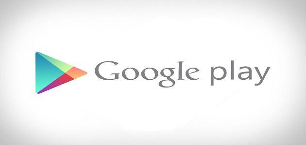 ما هو جوجل بلاي
